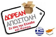 Δωρεάν αποστολή σε Ελλάδα & Κύπρο
